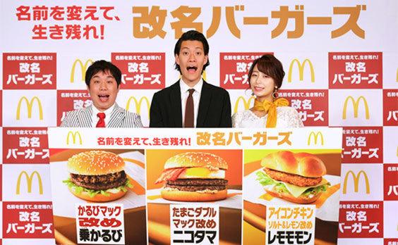 過去の人気バーガーが改名して復活  「乗かるび」「ニコタマ」「レモモモン」