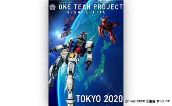 「ONE TEAM PROJECT」  ガンダム、宇宙から東京2020を応援! (動画あり)