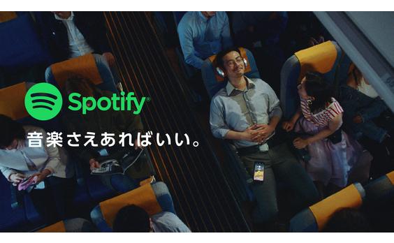 「Spotify」  ビッケブランカさんの新曲を使い テレビCMを展開