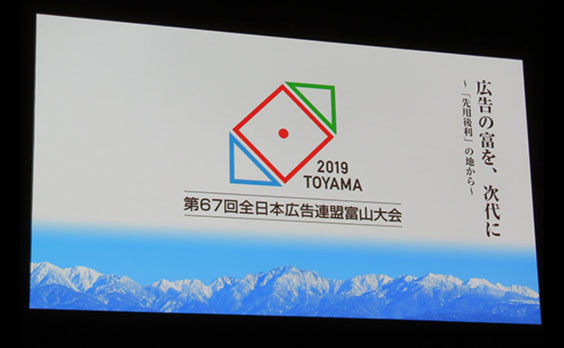 富山で全広連大会開く テーマは「広告の富を、次代に」
