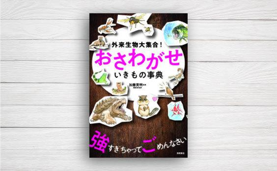 電通と出版社との共同プロジェクトが始動 高橋書店より『外来生物大集合!おさわがせいきもの事典』を5月28日に発売