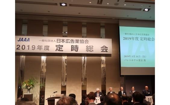 日本広告業協会(JAAA)が2019年度定時総会開く