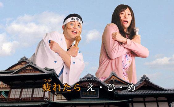 お笑いコンビ「和牛」が歌う愛媛県観光PR動画「疲れたら、愛媛。」のカラオケ配信・音楽配信が決定!