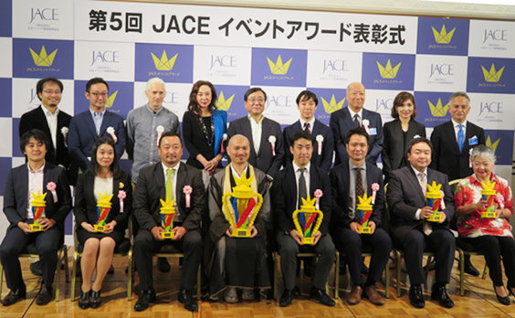 第5回JACEイベントアワード 最優秀賞 経済産業大臣賞(イベント大賞)に「MRミュージアム in 京都」