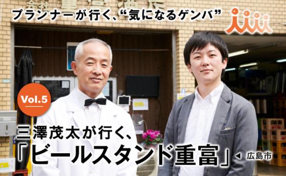 三澤茂太が行く、 広島市「ビールスタンド重富」