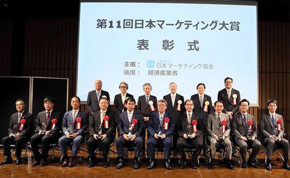 第11回「日本マーケティング大賞」 表彰式 グランプリは「ポカリスエット」