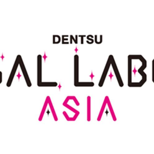 業界初!!  アジアの女子に特化したプランニングユニット『電通ギャルラボアジア』  プロジェクトスタート!!
