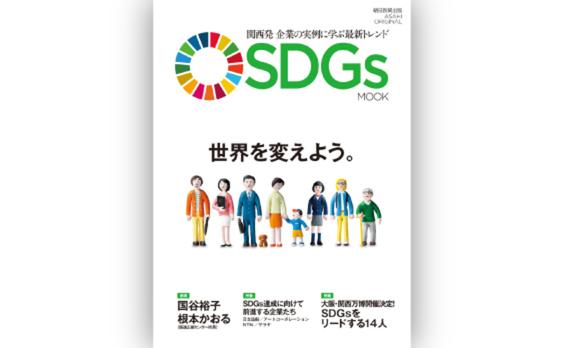 朝日新聞出版が『SDGs MOOK』刊行 関西企業・団体における最前線の取り組みを特集