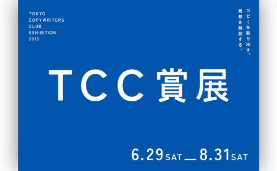 コピーを取り出す。発想を解剖する。「TCC賞展2019」開催中
