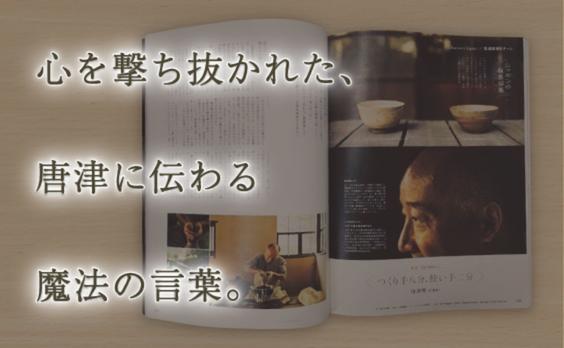 日本古来のコンセプトで、イノベーションを生むんだ。「Discover Japan Concept」Start!