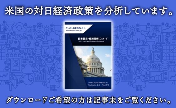 米国の対日政策に影響を与えるシンクタンク