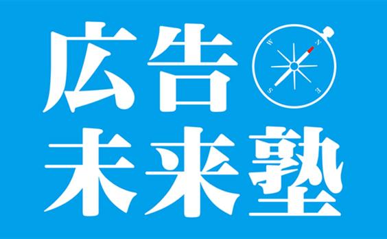 東京広告協会が「広告未来塾」第3期を開講