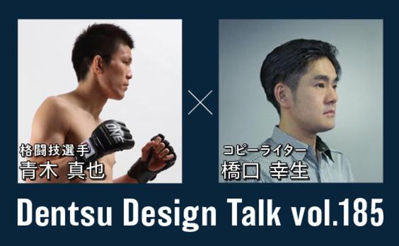【募集告知】格闘家青木真也氏×電通コピーライターによるイベント「ストロング本能」