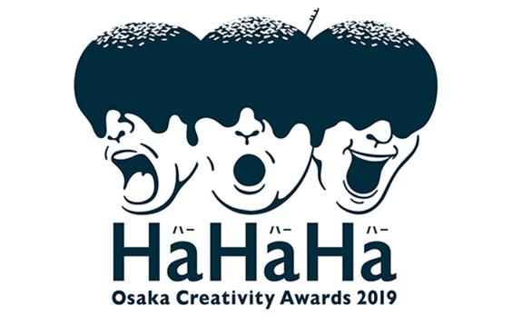 ジャンルを横断する新しいクリエーティブの祭典 第2回 HaHaHa Osaka Creativity Awardsの募集開始!