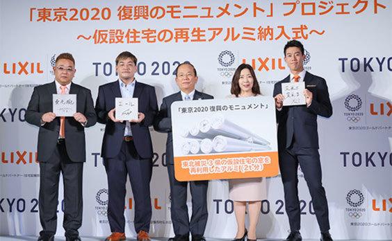 「東京2020 復興のモニュメント」プロジェクト始動と、仮設住宅の再生アルミでレガシーを