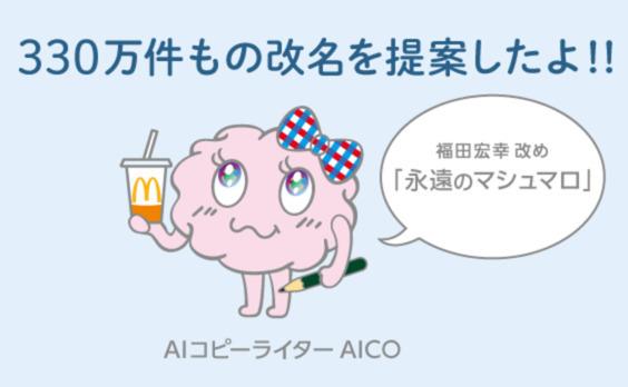 AICO、330万回の改名。 ~マクドナルド「AI改名提案」キャンペーンで大活躍!~