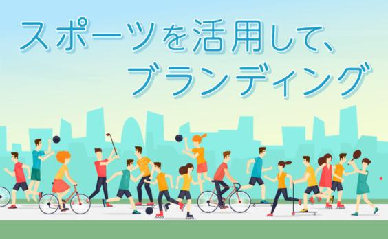 スポーツのブランディング 〜なぜ、スポーツが地域と日本の価値を生み出すのか