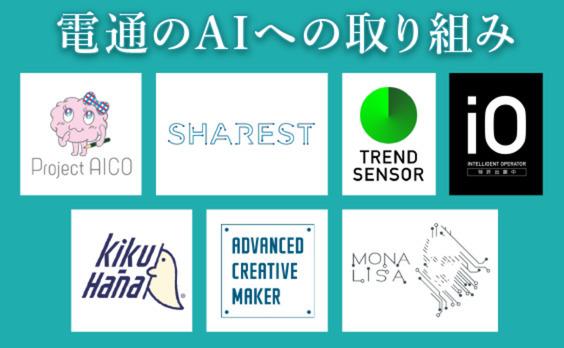 電通AI MIRAIの活動を紹介!非エンジニアによる人工知能学会レポート
