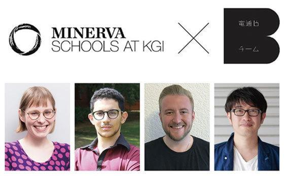 【参加者募集】ミネルバ大学の学生と電通Bチームが世界の教育を考える