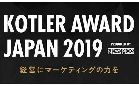 「Kotler Award Japan 2019」(NewsPicks主催)応募受け付け中