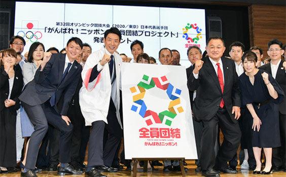 「がんばれ!ニッポン!全員団結プロジェクト」始動  応援団長は、やっぱりあの人