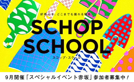 【参加者募集】「スコップ・スクール」スペシャルイベント赤坂 9月開催