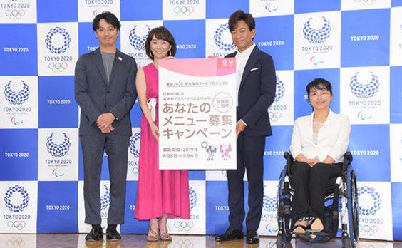 「東京2020みんなのフードプロジェクト」  選手村のメニューを公募し、日本の食文化を発信