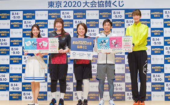 「東京2020大会協賛くじ」発売 1等・前後賞合わせて1億5000万円!