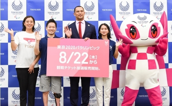 2020東京パラリンピック  競技スケジュールと観戦チケットを発表