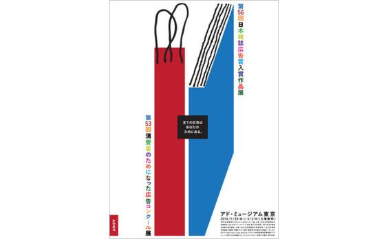 アド・ミュージアム東京で「消費者のためになった広告コンクール展」と「日本雑誌広告賞入賞作品展」開催