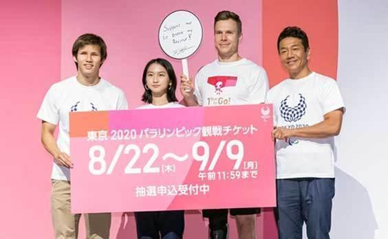 東京2020パラリンピック観戦チケット 受け付け開始イベントにメダリスト登場