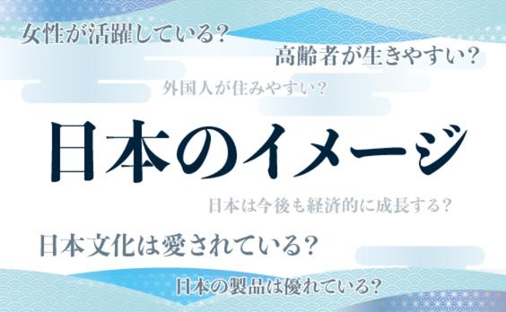日本のイメージは?~日本への評価を探る~