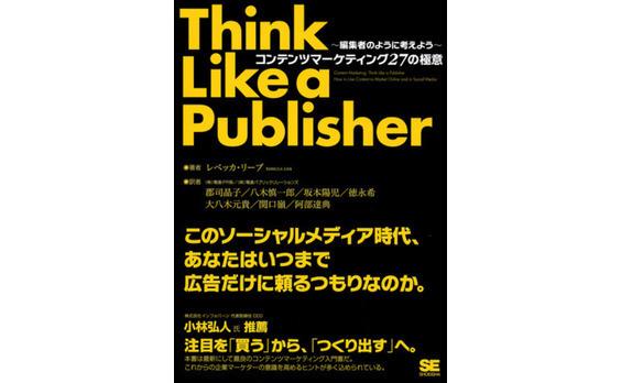 『~編集者のように考えよう~コンテンツマーケティング27の極意』発売