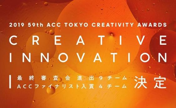 「ACC TOKYO CREATIVITY AWARDS」クリエイティブイノベーション部門最終審査会の見学者を募集中