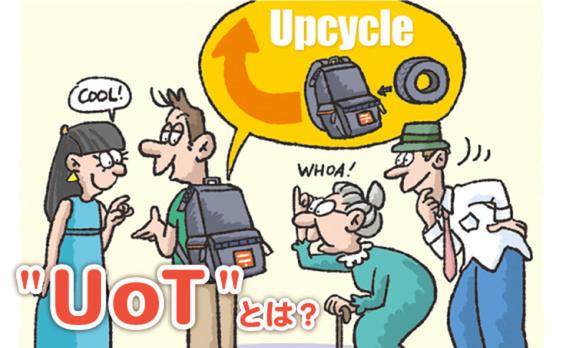 「UoT」(Upcycle of Things)が新たなスタンダードに