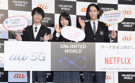 """「au UNLIMITED WORLD発表会」  令和元年は""""5G元年"""""""