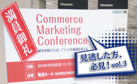 「Commerce Marketing Conference―顧客体験(CX)がブランドの価値を変える」が開催。Vol.3
