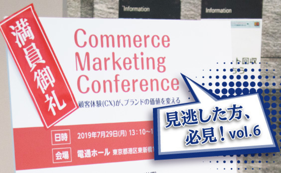 「Commerce Marketing Conference―顧客体験(CX)がブランドの価値を変える」 が開催。Vol.6