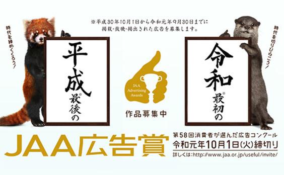 【作品募集】平成最後にして令和最初の「JAA広告賞」、作品募集開始!