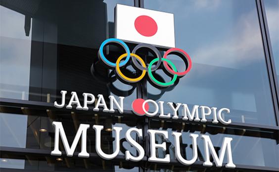 「日本オリンピックミュージアム」  9月14日グランドオープン