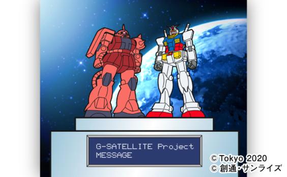 宇宙から東京2020にエールを送る  「G-SATELLITE 宇宙へ」 で、新キャンペーン開始
