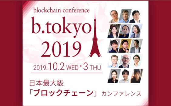 日本最大級のブロックチェーンカンファレンス「b.tokyo 2019」参加者募集中!