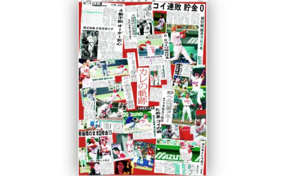 新聞広告大賞は元プロ野球選手・ 黒田博樹氏の「結局、新井は凄かった」