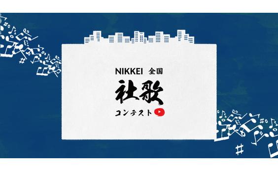 「NIKKEI 全国社歌コンテスト」開催  最優秀賞はカラオケ配信!