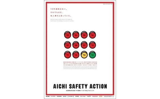 AICHI SAFETY ACTION  交通事故死者数ワースト1返上を目指して