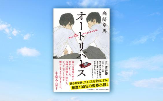 高崎卓馬氏の青春小説『オートリバース』発売