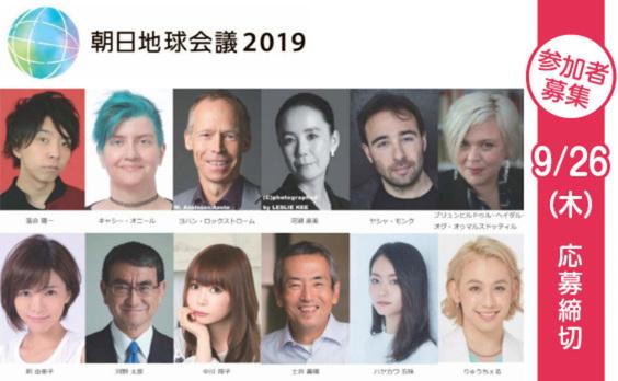 【参加者募集】「朝日地球会議2019  ~ひらかれた社会へ 多様性がはぐくむ持続可能な未来」