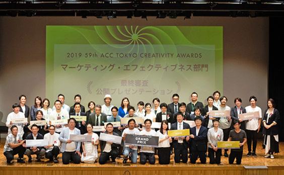 「ACC TOKYO CREATIVITY AWARDS」マーケティング・エフェクティブネス部門の入賞作品が決定