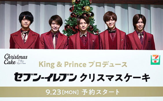 セブン-イレブンのクリスマスケーキ 今年はKing & Princeが初プロデュース