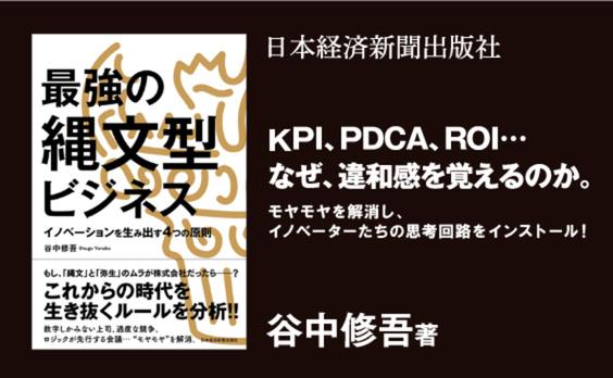 谷中修吾氏のビジネス書 『最強の縄文型ビジネス イノベーションを生み出す4つの原則』発売